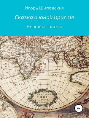 cover image of Сказка о юной Кристе