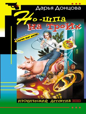 cover image of Но-шпа на троих