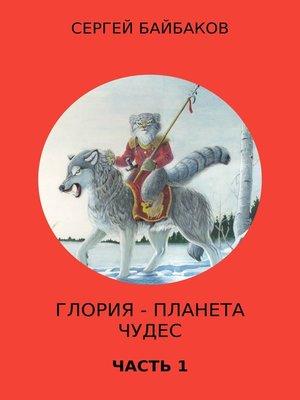 cover image of Глория – планета чудес. Часть 1