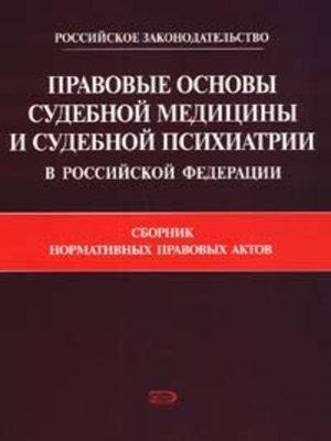 cover image of Правовые основы судебной медицины и судебной психиатрии в Российской Федерации