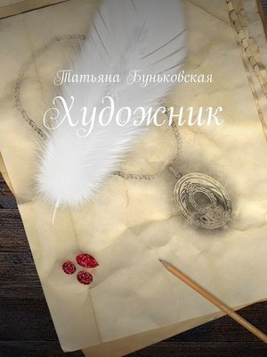 cover image of Художник