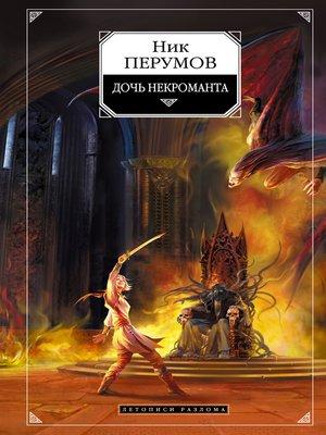 cover image of Дочь некроманта