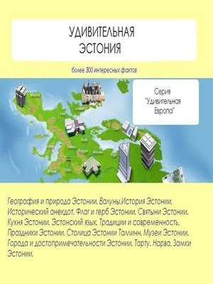 cover image of Удивительная Эстония