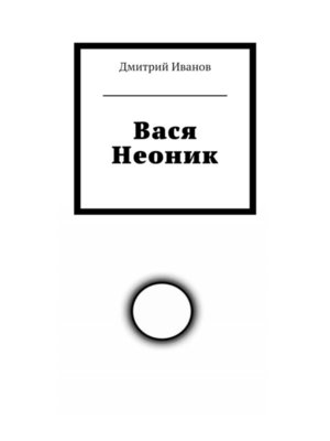 cover image of Вася Неоник