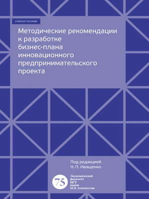cover image of Методические рекомендации к разработке бизнес-плана инновационного предпринимательского проекта