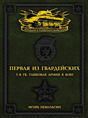 cover image of Первая из Гвардейских. 1-я танковая армия в бою