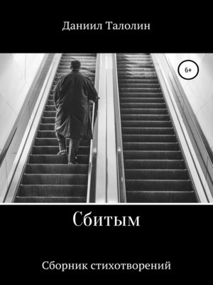 cover image of Сбитым
