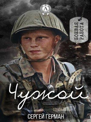 cover image of Чужой