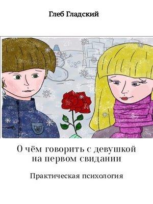 cover image of О чём говорить с девушкой на первом свидании?