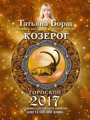 cover image of Козерог. Гороскоп на 2017 год