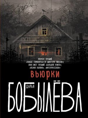 cover image of Вьюрки