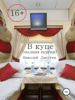 cover image of В купе. Полная версия