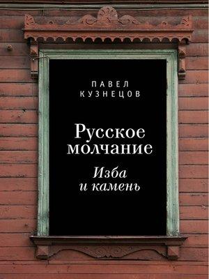 cover image of Русское молчание
