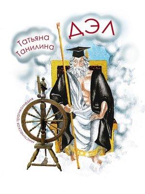 cover image of ДЭЛ. мистическая трагикомедия