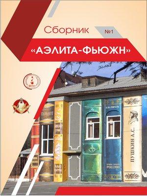 cover image of Аэлита-Фьюжн. Сборник №1