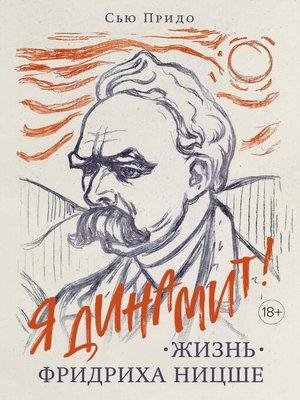cover image of Жизнь Фридриха Ницше