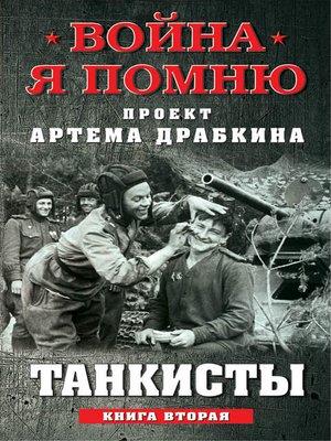 cover image of Танкисты. Книга вторая