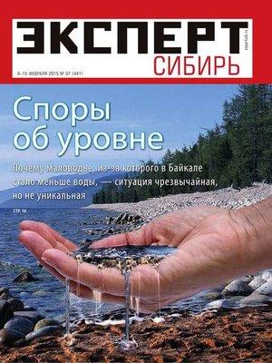 cover image of Эксперт Сибирь 07-2015