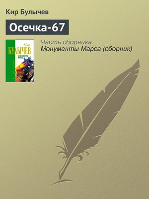 cover image of Осечка-67