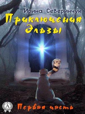 cover image of Приключения Эльзы. Часть1