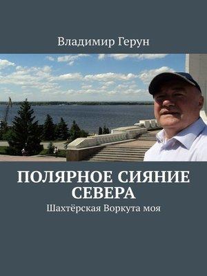 cover image of Полярное сияние Севера. Шахтёрская Воркутамоя