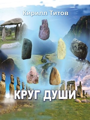 cover image of КругДуши