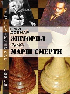 cover image of Эшторил, или Марш смерти