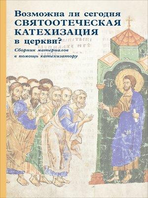 cover image of Возможна ли сегодня святоотеческая катехизация в церкви? Сборник материалов в помощь катехизатору
