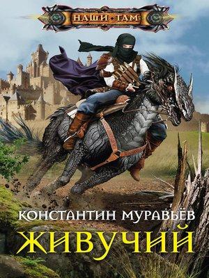 cover image of Живучий