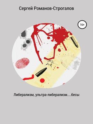 cover image of Либерализм, ультра-либерализм....бесы