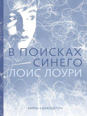 cover image of В поисках синего