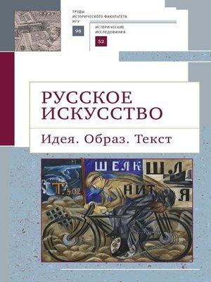 cover image of Русское искусство. Идея. Образ. Текст