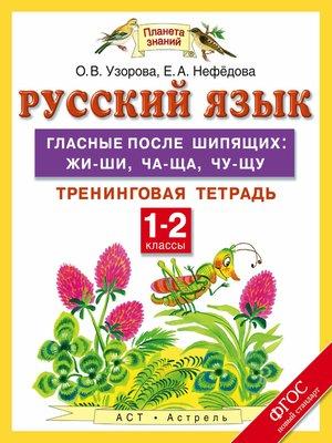 cover image of Русский язык. Гласные после шипящих
