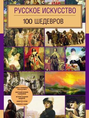 cover image of Русское искусство. 100 шедевров