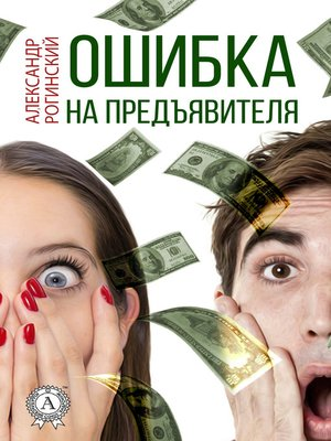 cover image of Ошибка на предъявителя