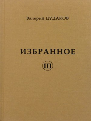 cover image of Избранное III