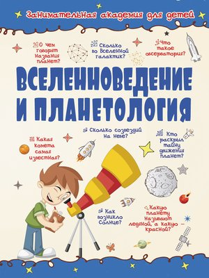 cover image of Вселенноведение и планетология