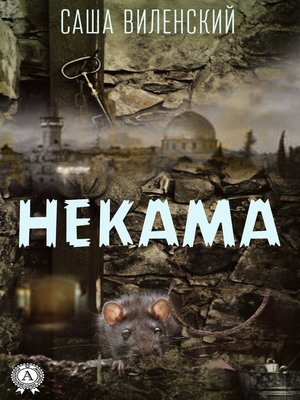 cover image of Некама