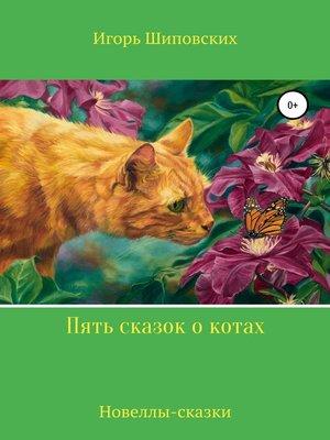 cover image of Пять сказок о котах