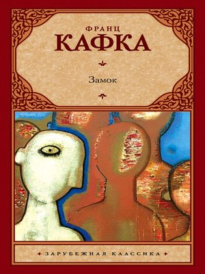 cover image of Замок