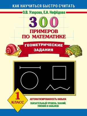 cover image of 300 примеров по математике. Геометрические задания. 1 класс
