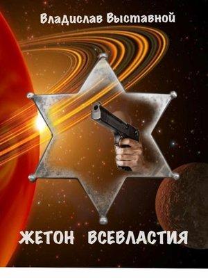 cover image of Жетон Всевластия