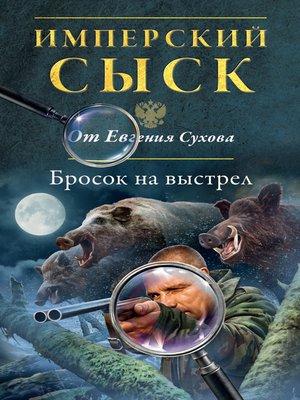cover image of Бросок на выстрел