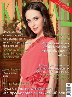 cover image of Караван историй №06 / июнь 2015