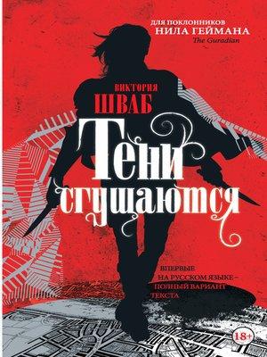 cover image of Тени сгущаются