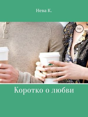 cover image of Коротко о любви
