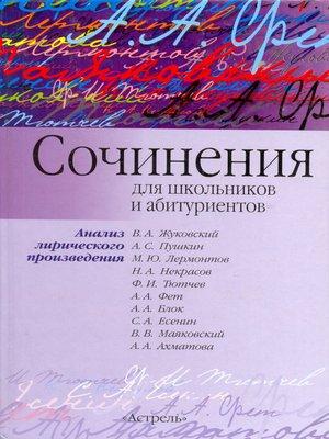 cover image of Сочинения для школьников и абитуриентов. Анализ лирического произведения