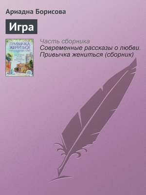 cover image of Игра