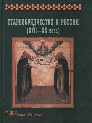 cover image of Старообрядчество в России (XVII–XX века)
