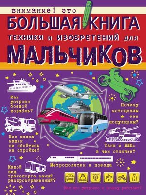cover image of Большая книга техники и изобретений для мальчиков